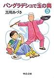 バングラデシュで玉の輿〈3〉 (中公文庫)
