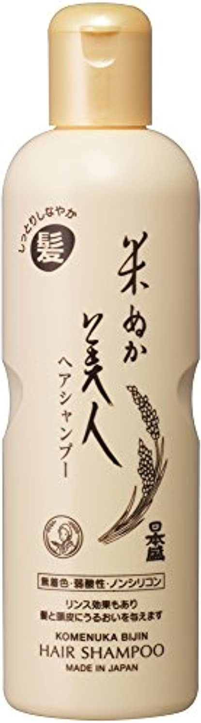 極小精神きらめき米ぬか美人 ヘアシャンプー