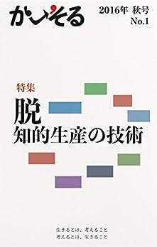 [倉下忠憲, Tak, るう, いっき, choiyaki, Go Fujita, Hibiki Kurosawa, 彩郎]のかーそる 2016年11月号