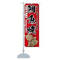 鯛魚焼 のぼり旗(レギュラー60x180cm 左チチ 標準)
