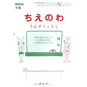 ちえのわ(さんすうともじ) 7-B