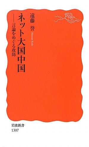 ネット大国中国――言論をめぐる攻防 (岩波新書)