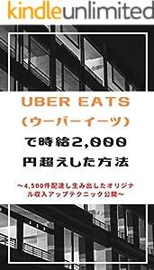 Uber Eats(ウーバーイーツ)で時給2,000円超えした方法: Uber Eats(ウーバーイーツ)で4,500件配達した著者がオリジナル収入アップテクニックをすべて公開!