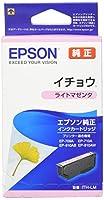 EPSON 純正インクカートリッジ ITH-LM ライトマゼンタ
