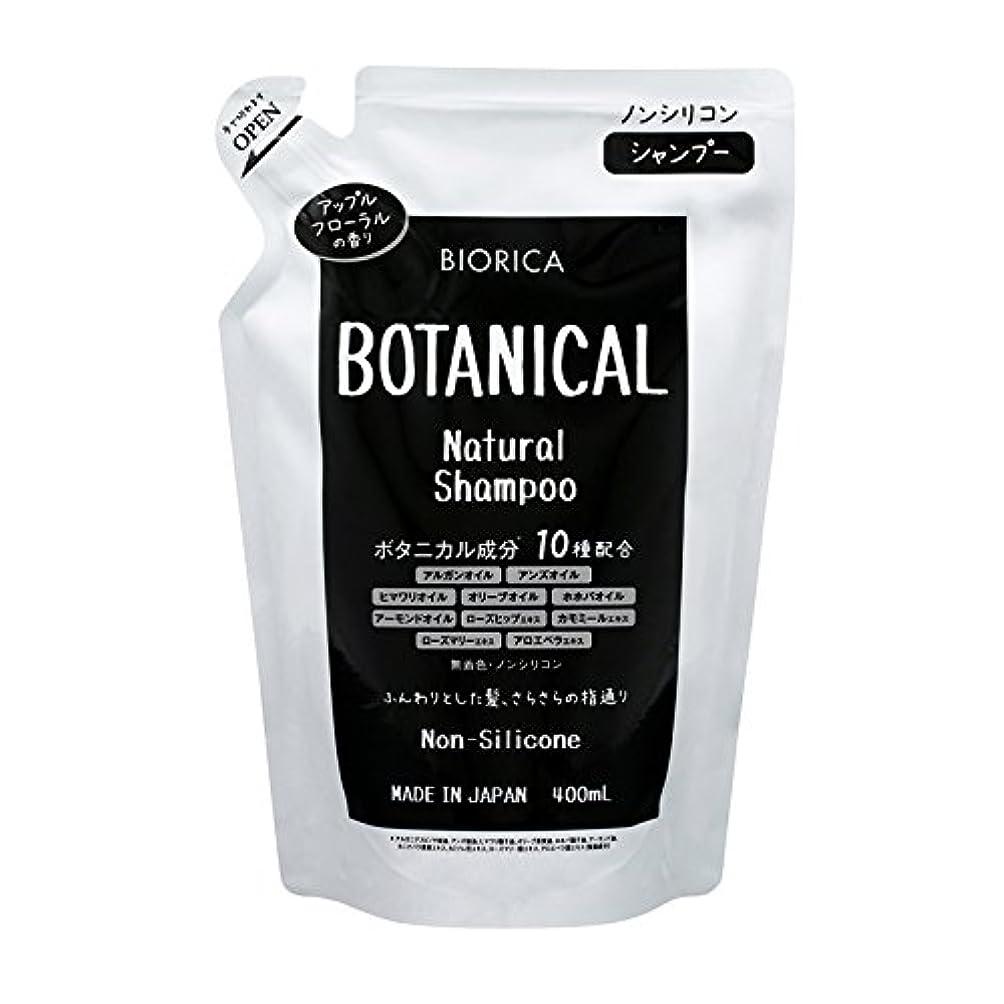 続編不適当フィードオンBIORICA ビオリカ ボタニカル ノンシリコン シャンプー 詰め替え アップルフローラルの香り 400ml 日本製