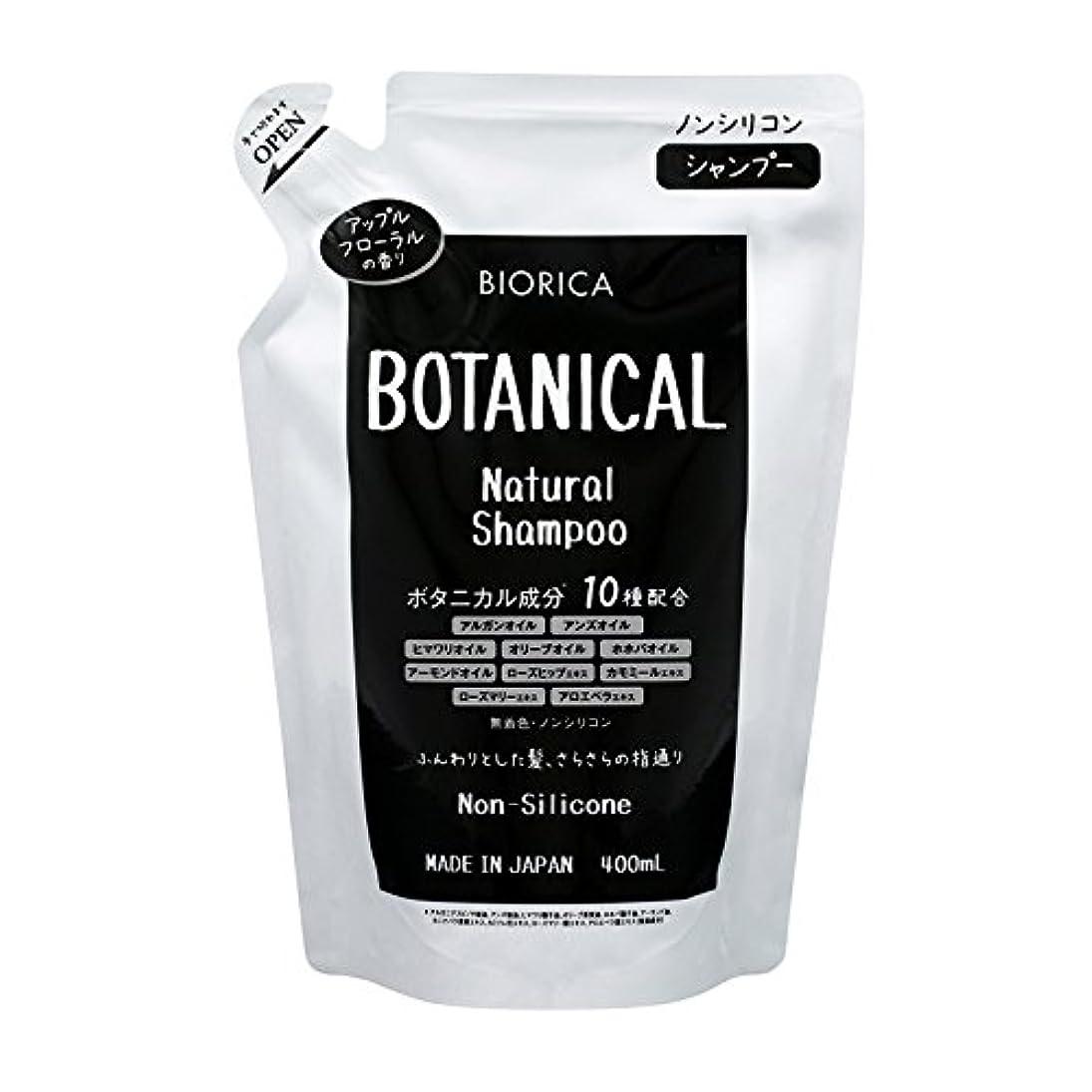 固体腰BIORICA ビオリカ ボタニカル ノンシリコン シャンプー 詰め替え アップルフローラルの香り 400ml 日本製