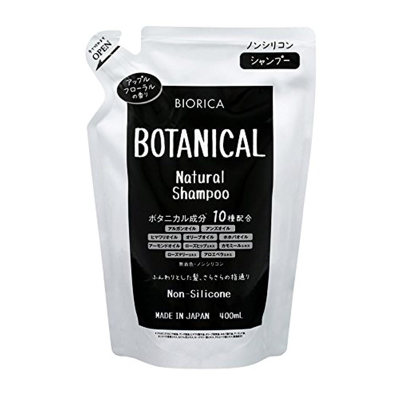 マルコポーロモニカ中央BIORICA ビオリカ ボタニカル ノンシリコン シャンプー 詰め替え アップルフローラルの香り 400ml 日本製
