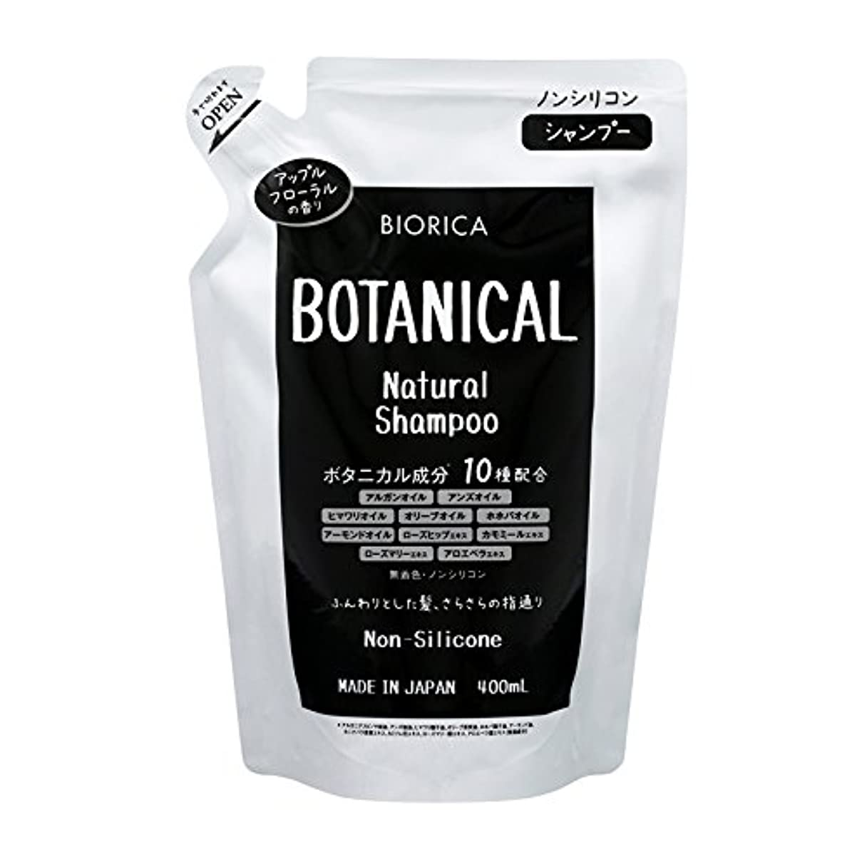 壮大円形シネウィBIORICA ビオリカ ボタニカル ノンシリコン シャンプー 詰め替え アップルフローラルの香り 400ml 日本製