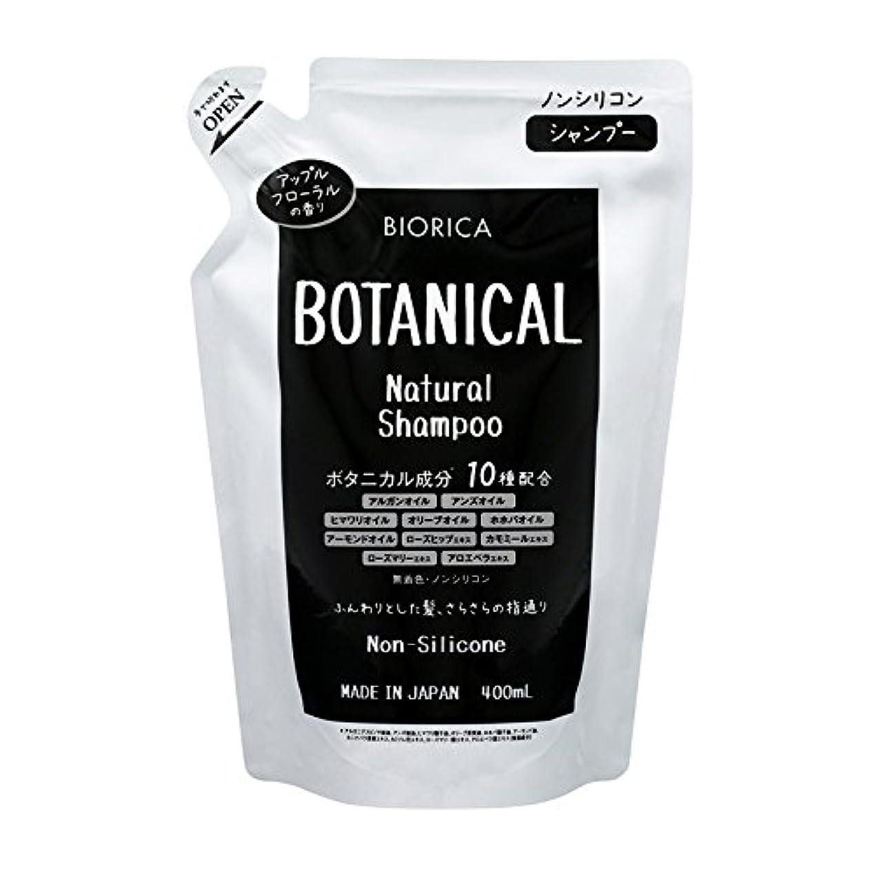 キャリア一般ファームBIORICA ビオリカ ボタニカル ノンシリコン シャンプー 詰め替え アップルフローラルの香り 400ml 日本製