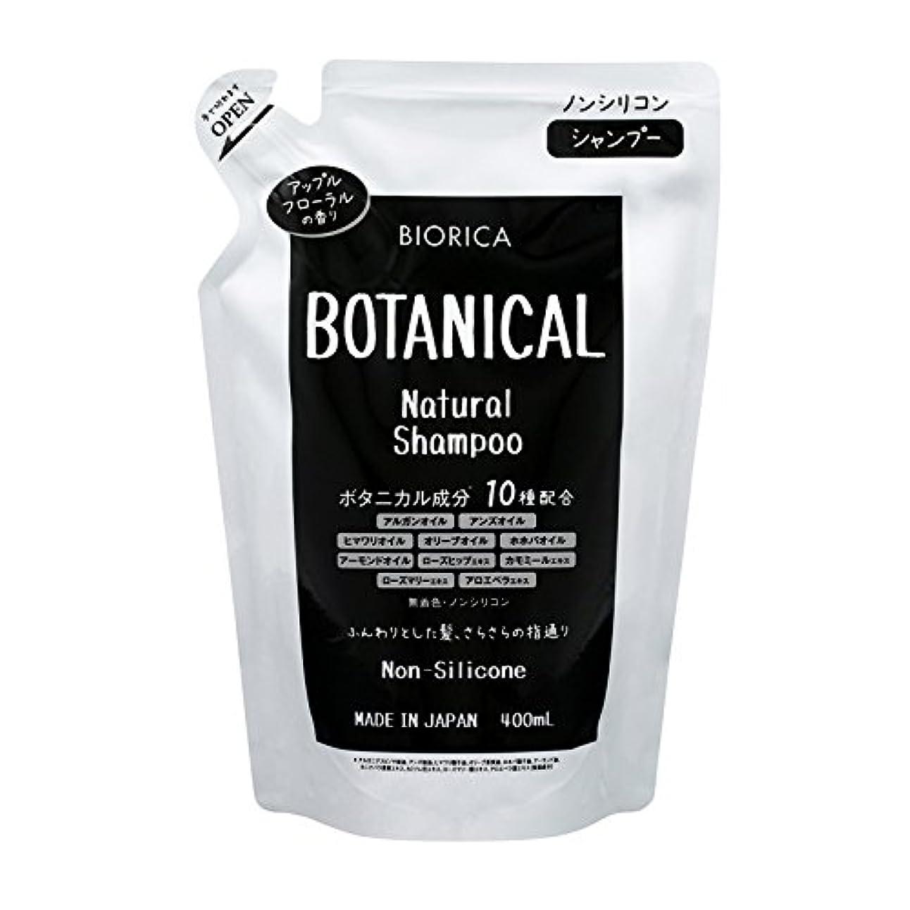空気乗って絶滅したBIORICA ビオリカ ボタニカル ノンシリコン シャンプー 詰め替え アップルフローラルの香り 400ml 日本製