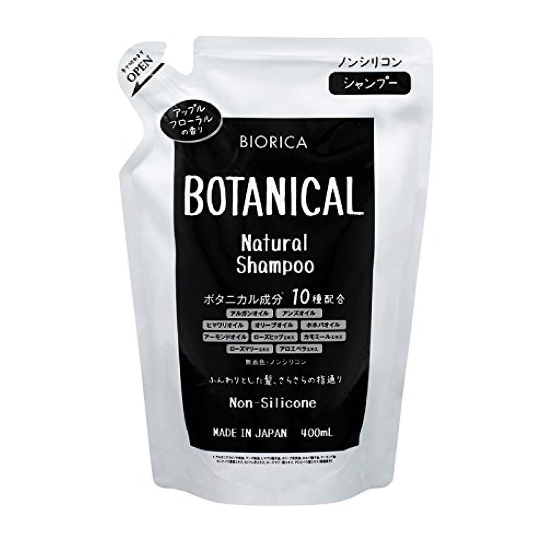 コカイン薬を飲むタワーBIORICA ビオリカ ボタニカル ノンシリコン シャンプー 詰め替え アップルフローラルの香り 400ml 日本製