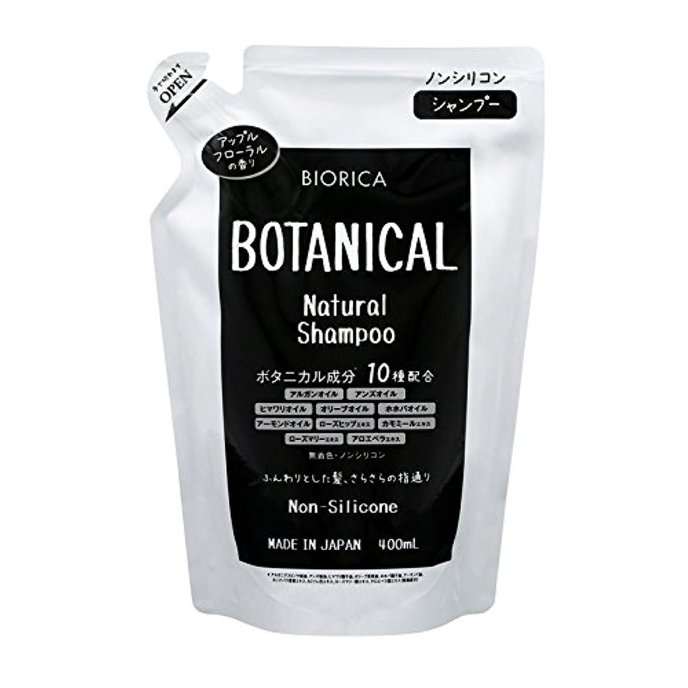 BIORICA ビオリカ ボタニカル ノンシリコン シャンプー 詰め替え アップルフローラルの香り 400ml 日本製