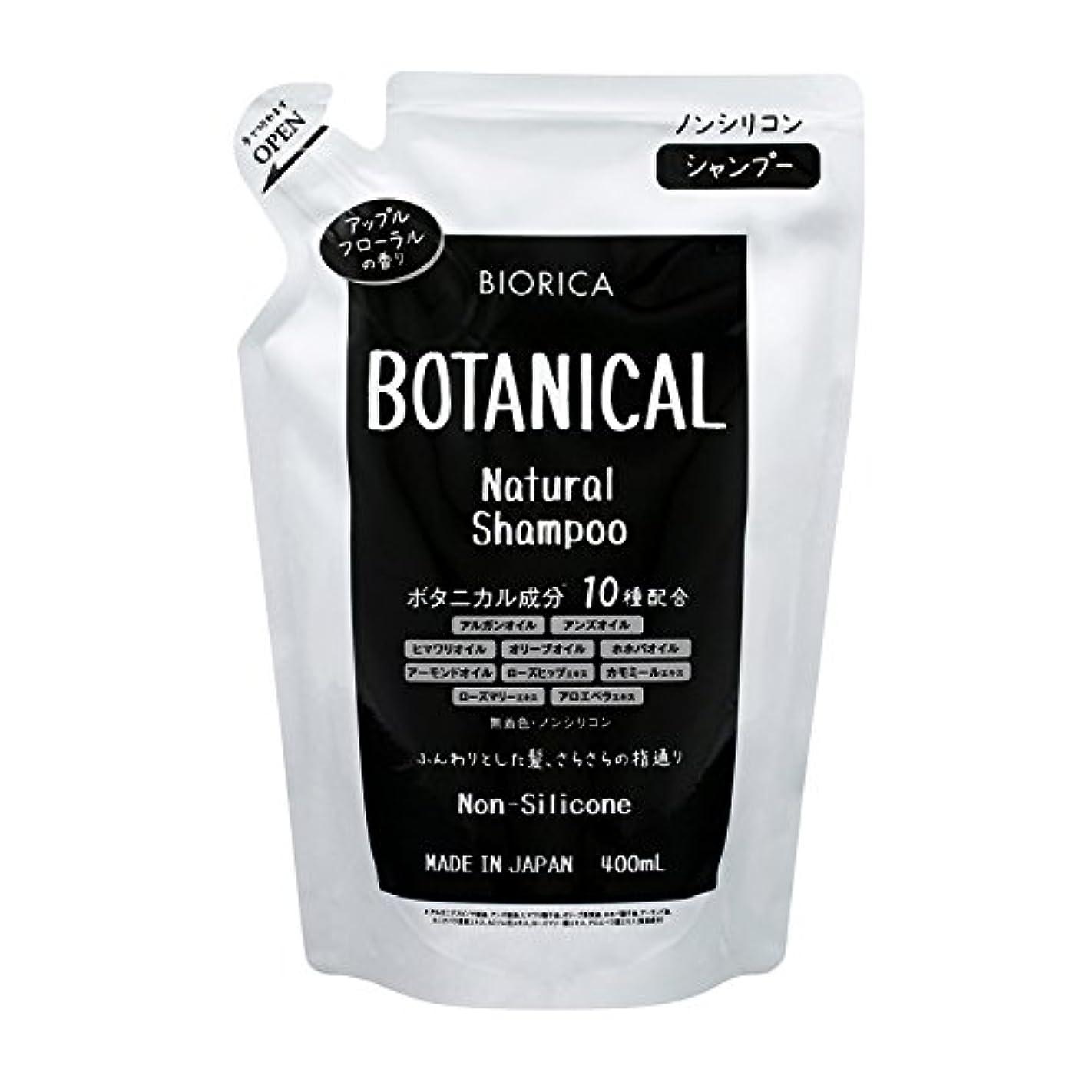 熟達したアルコーブ対BIORICA ビオリカ ボタニカル ノンシリコン シャンプー 詰め替え アップルフローラルの香り 400ml 日本製