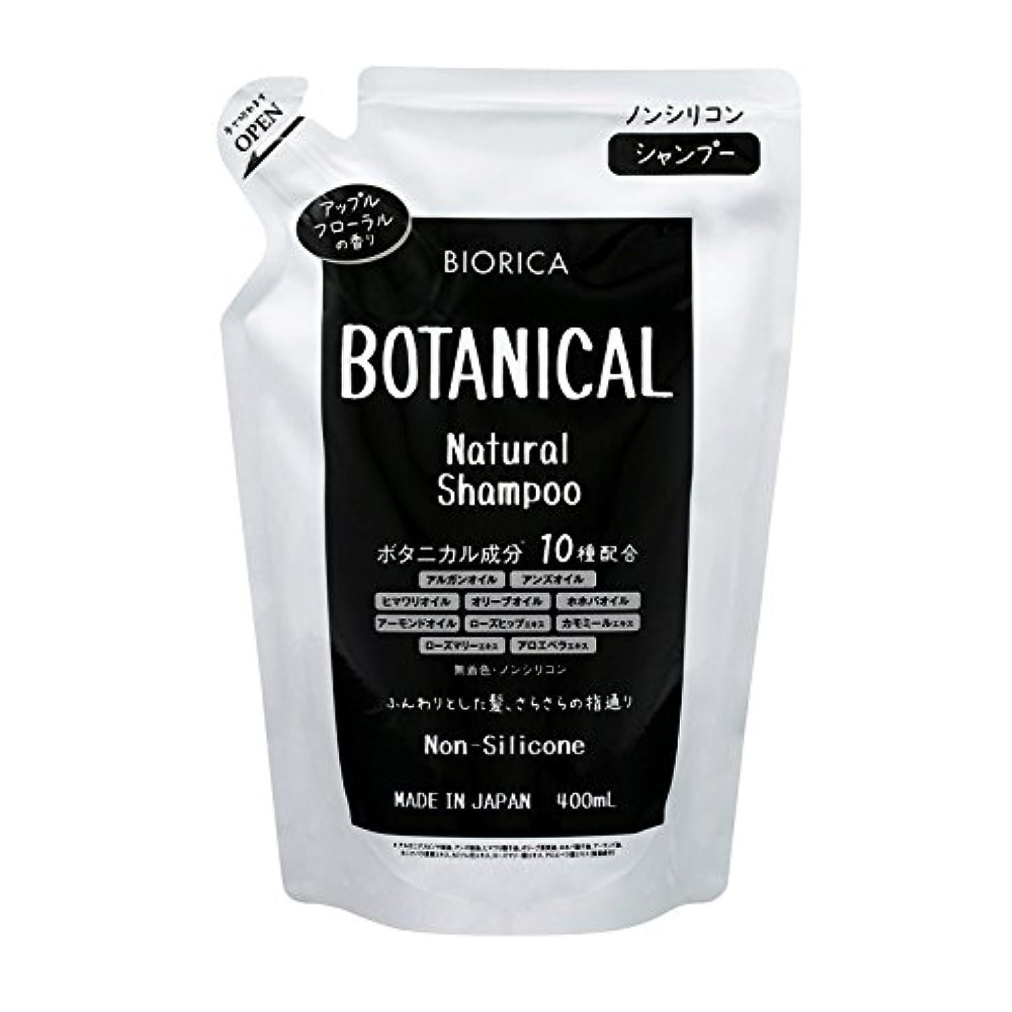 コンサートグラディス勝利したBIORICA ビオリカ ボタニカル ノンシリコン シャンプー 詰め替え アップルフローラルの香り 400ml 日本製