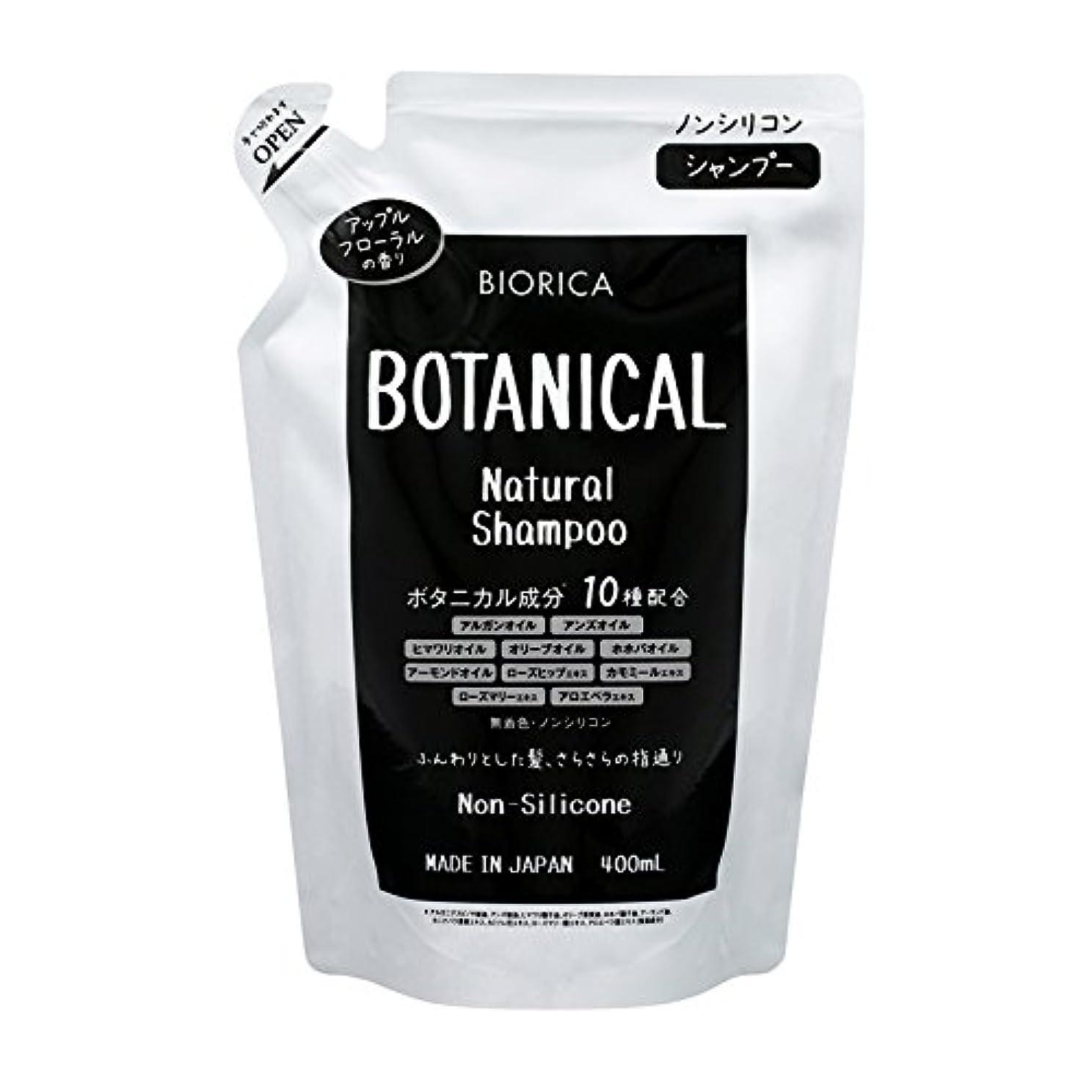栄光の合法膜BIORICA ビオリカ ボタニカル ノンシリコン シャンプー 詰め替え アップルフローラルの香り 400ml 日本製