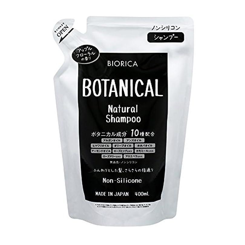 カリキュラム承認する気付くBIORICA ビオリカ ボタニカル ノンシリコン シャンプー 詰め替え アップルフローラルの香り 400ml 日本製