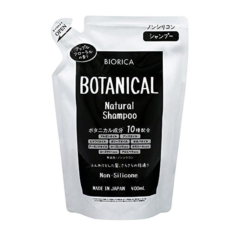 才能頂点ペルセウスBIORICA ビオリカ ボタニカル ノンシリコン シャンプー 詰め替え アップルフローラルの香り 400ml 日本製