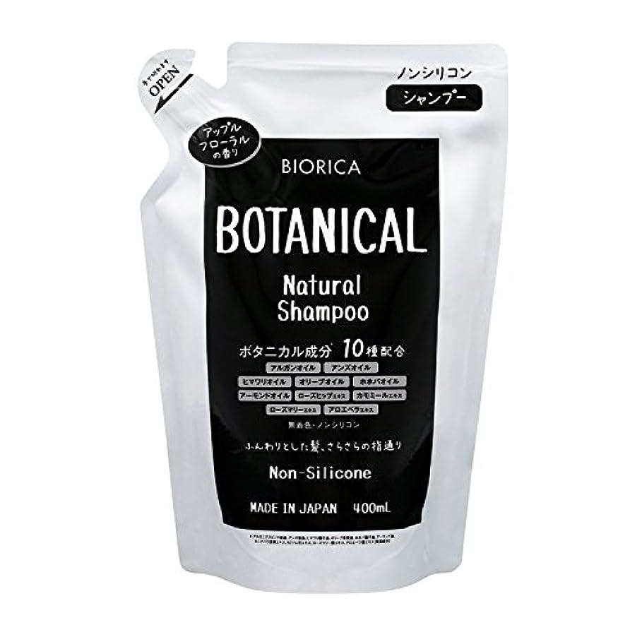 不快エンコミウム葡萄BIORICA ビオリカ ボタニカル ノンシリコン シャンプー 詰め替え アップルフローラルの香り 400ml 日本製