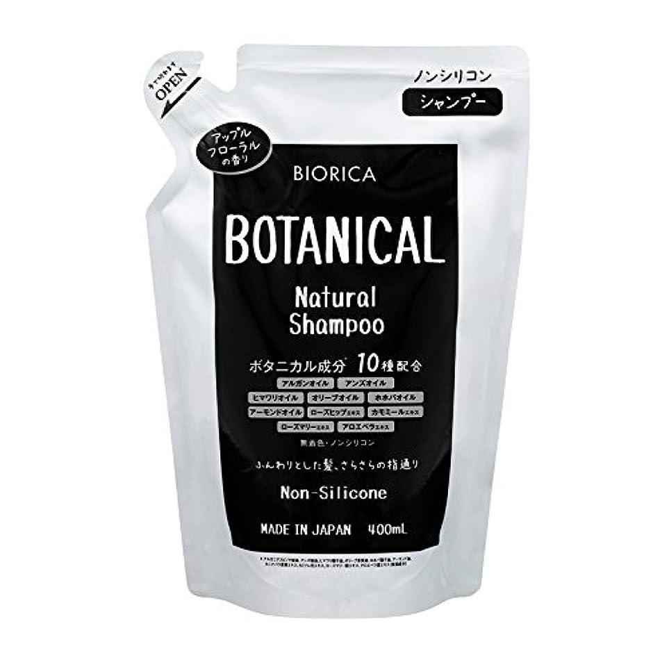 飛行機ミリメートル水銀のBIORICA ビオリカ ボタニカル ノンシリコン シャンプー 詰め替え アップルフローラルの香り 400ml 日本製