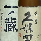 大吟醸飲み比べ久保田萬寿・一ノ蔵笙鼓720ml