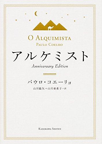 アルケミスト Anniversary Edition