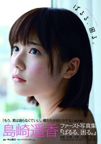 高須クリニック「美容整形でなりたい芸能人」トップ50を発表 → 1位は島崎遥香