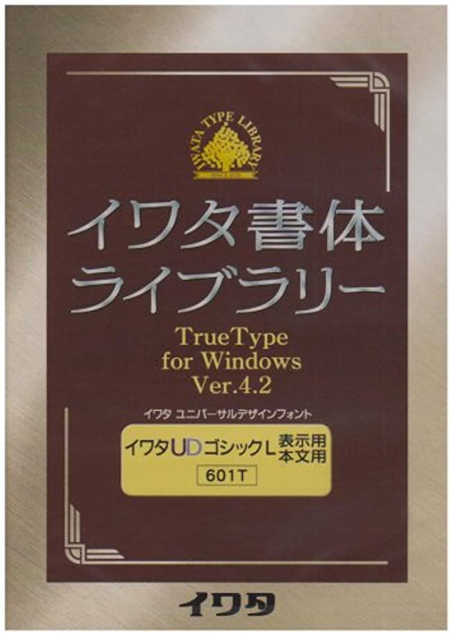 故意のウナギロゴイワタ書体ライブラリーTrueTypeフォント イワタUDゴシックL 表示用/本文用