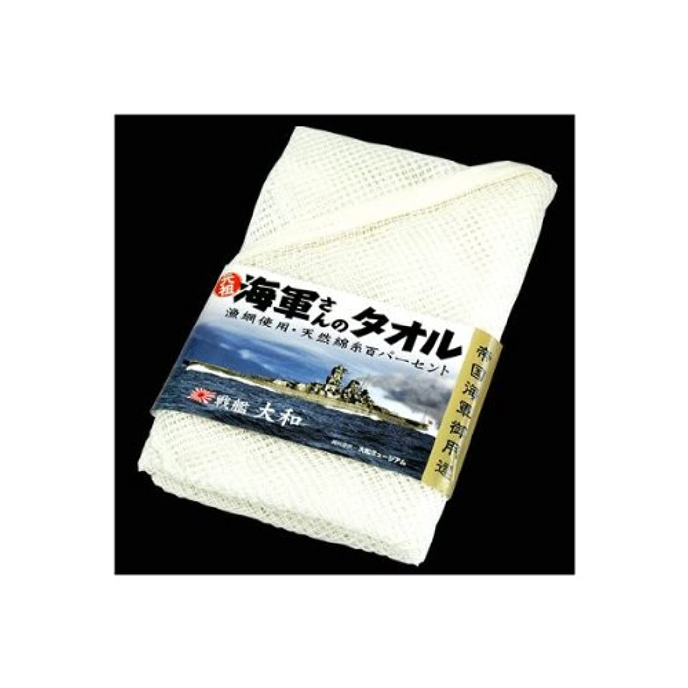 スカープ到着メイド漁網タオル【元祖 海軍さんのタオル(ホワイト)】