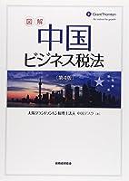 図解 中国ビジネス税法〔第4版〕