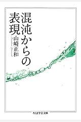 混沌からの表現 (ちくま学芸文庫) Kindle版