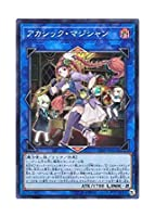 遊戯王 日本語版 CIBR-JP051 アカシック・マジシャン (スーパーレア)