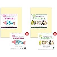 【アイ企画】 あそびソングパネルCDセット① 【カラーパネルシアター】