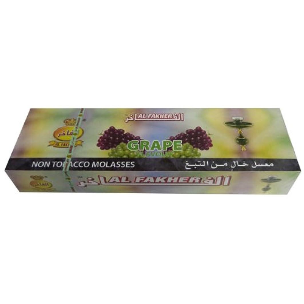 分子豊富な多様なAl Fakher 10パックX 50 GグレープHerbal Shisha Hookah Hooka Huka Sheeshaパイプ