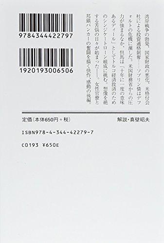 赤い三日月 小説ソブリン債務(下) (幻冬舎文庫)