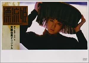 漂流姫 [DVD]