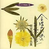 日本合唱曲全集「合唱のためのコンポジション」間宮芳生作品集