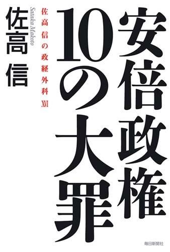 安倍政権10の大罪 (佐高信の政経外科 16)の詳細を見る