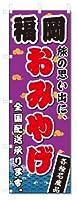 のぼり のぼり旗 福岡 おみやげ(W600×H1800)お土産
