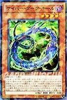 遊戯王シングルカード サイバー・ダーク・キール ノーマル dt09-jp002