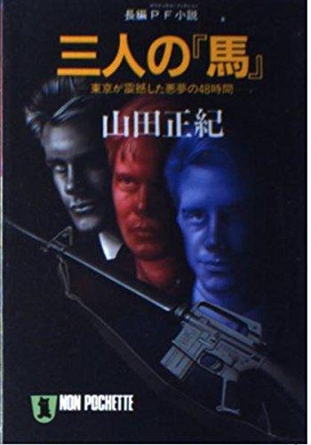 3人の『馬』―東京が震撼した悪夢の48時間 (ノン・ポシェット)の詳細を見る