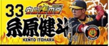 阪神タイガース 糸原 ウル虎の夏 フェイスタオル 2017