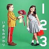 1 2 3 〜恋がはじまる〜 / いきものがかり