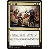 マジック:ザ・ギャザリング 苦渋の破棄(レア) / イニストラードを覆う影(日本語版)シングルカード SOI-242-R