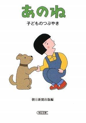 あのね 子どものつぶやき (朝日文庫)