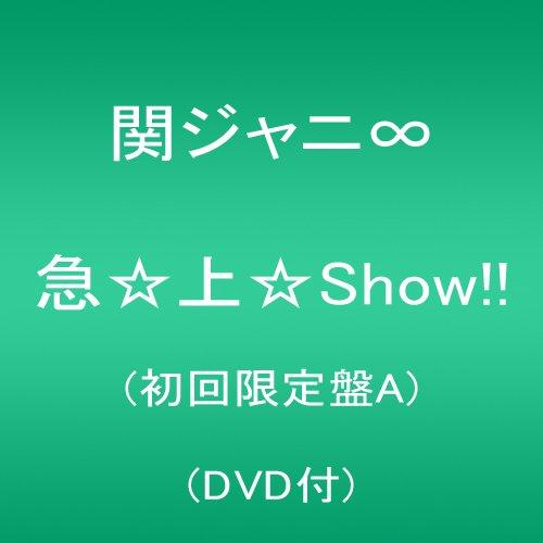 急☆上☆Show!!(初回限定盤A)(DVD付)
