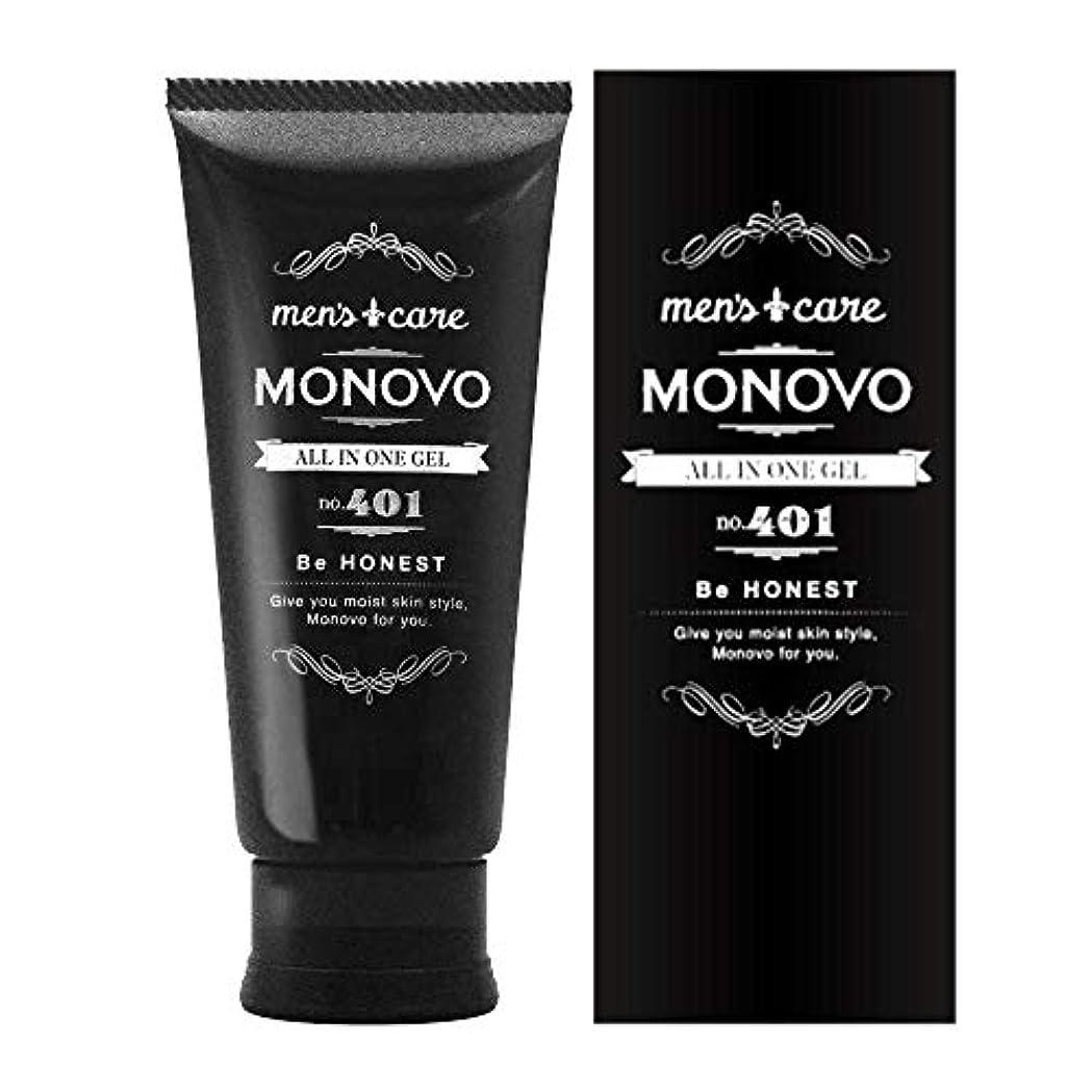 灰今まで有用メンズ オールインワンジェル 男性用 スキンケア 3大保湿成分配合 MONOVO 1本/100g