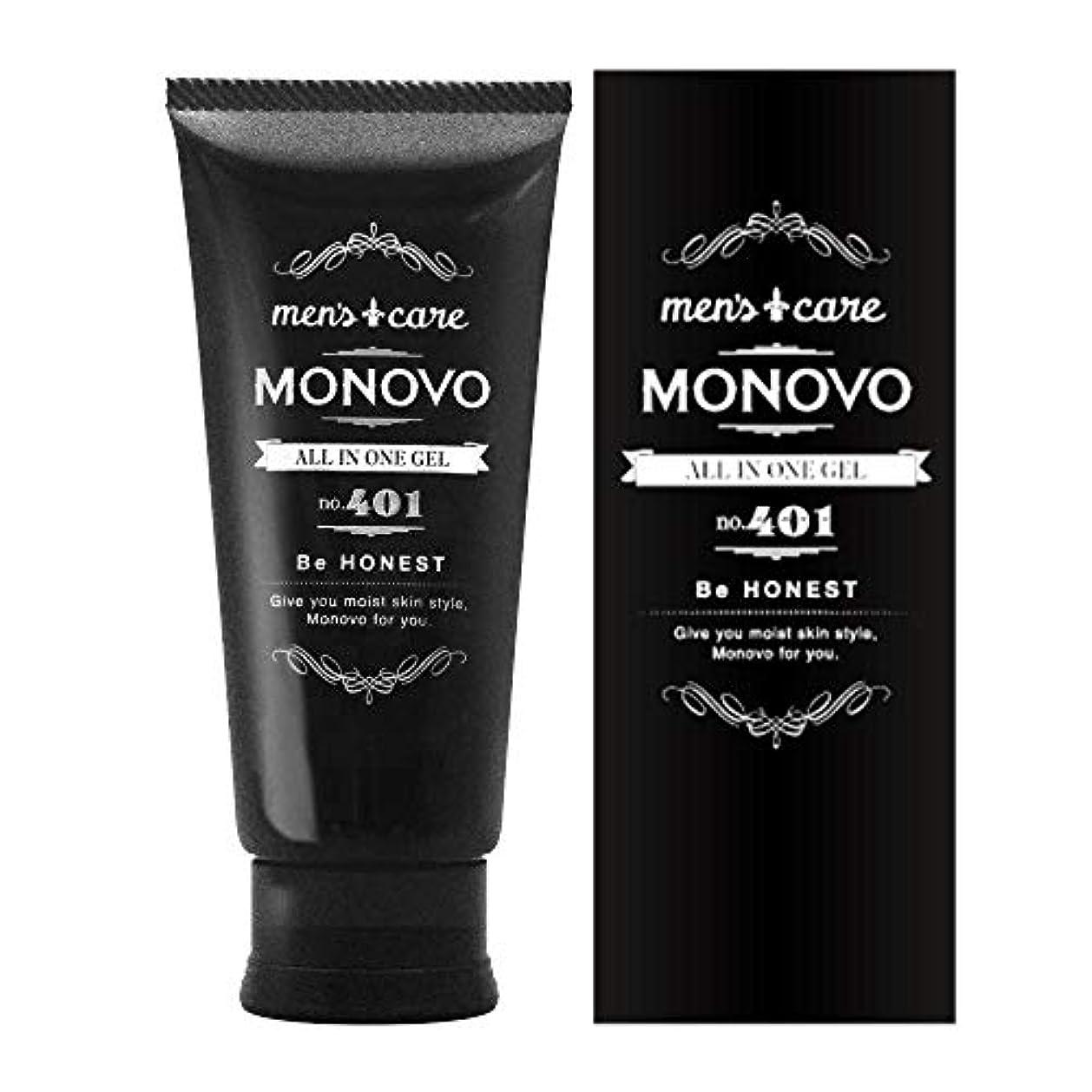 ドラッグ作動する理容師メンズ オールインワンジェル 男性用 スキンケア 3大保湿成分配合 MONOVO 1本/100g