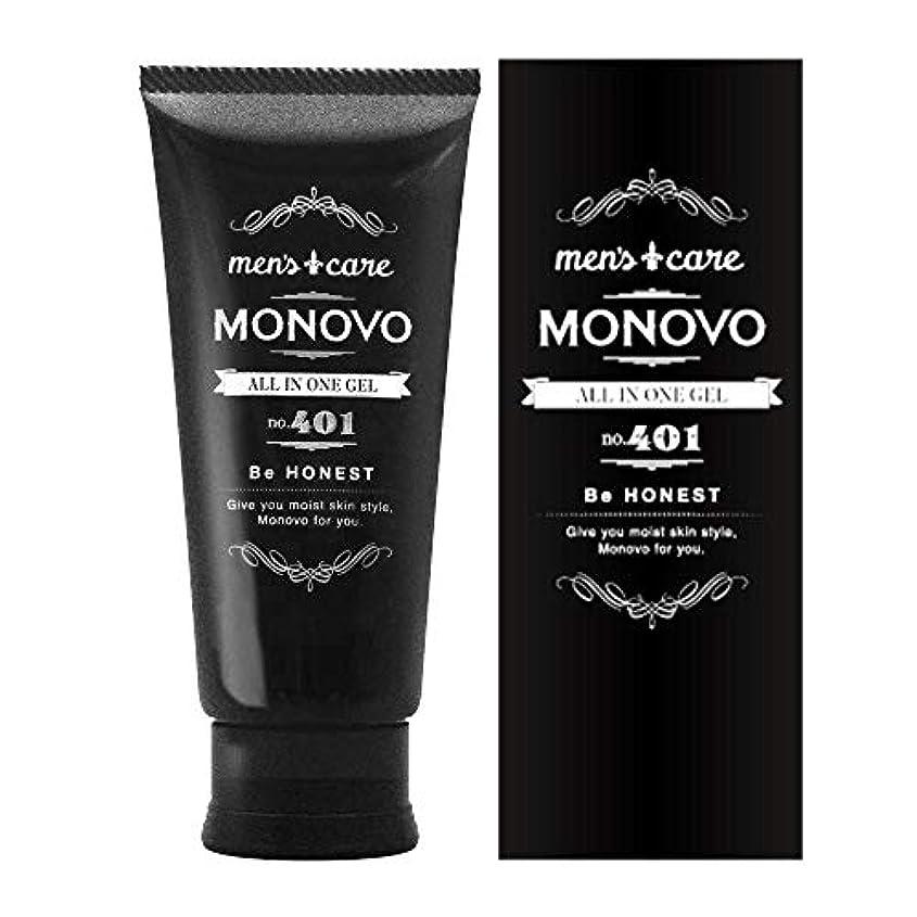 滑る期限検出可能メンズ オールインワンジェル 男性用 スキンケア 3大保湿成分配合 MONOVO 1本/100g