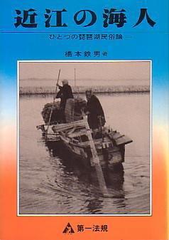 近江の海人―ひとつの琵琶湖民俗論
