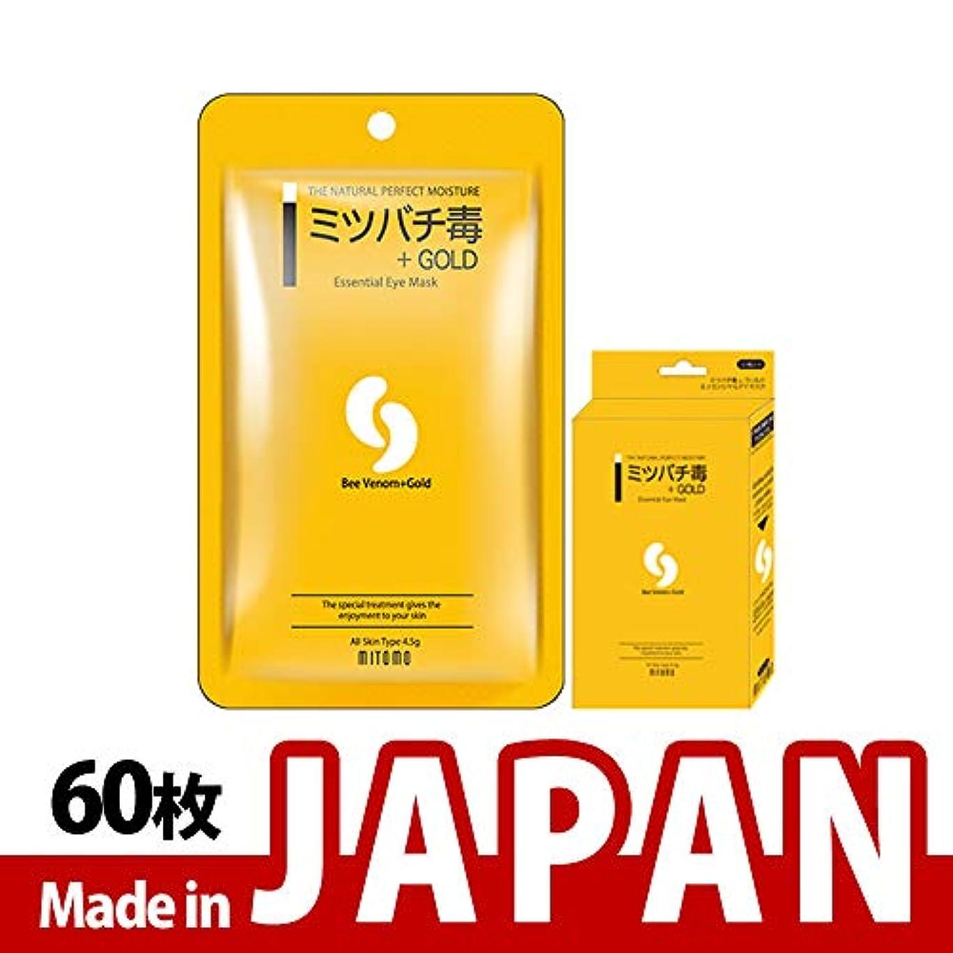 上向き特殊ビザMITOMO【MC002-A-0】日本製ミツバチ毒+ゴールド エッセンシャルアイマスク 10枚入り/60枚/美容液/マスクパック/送料無料